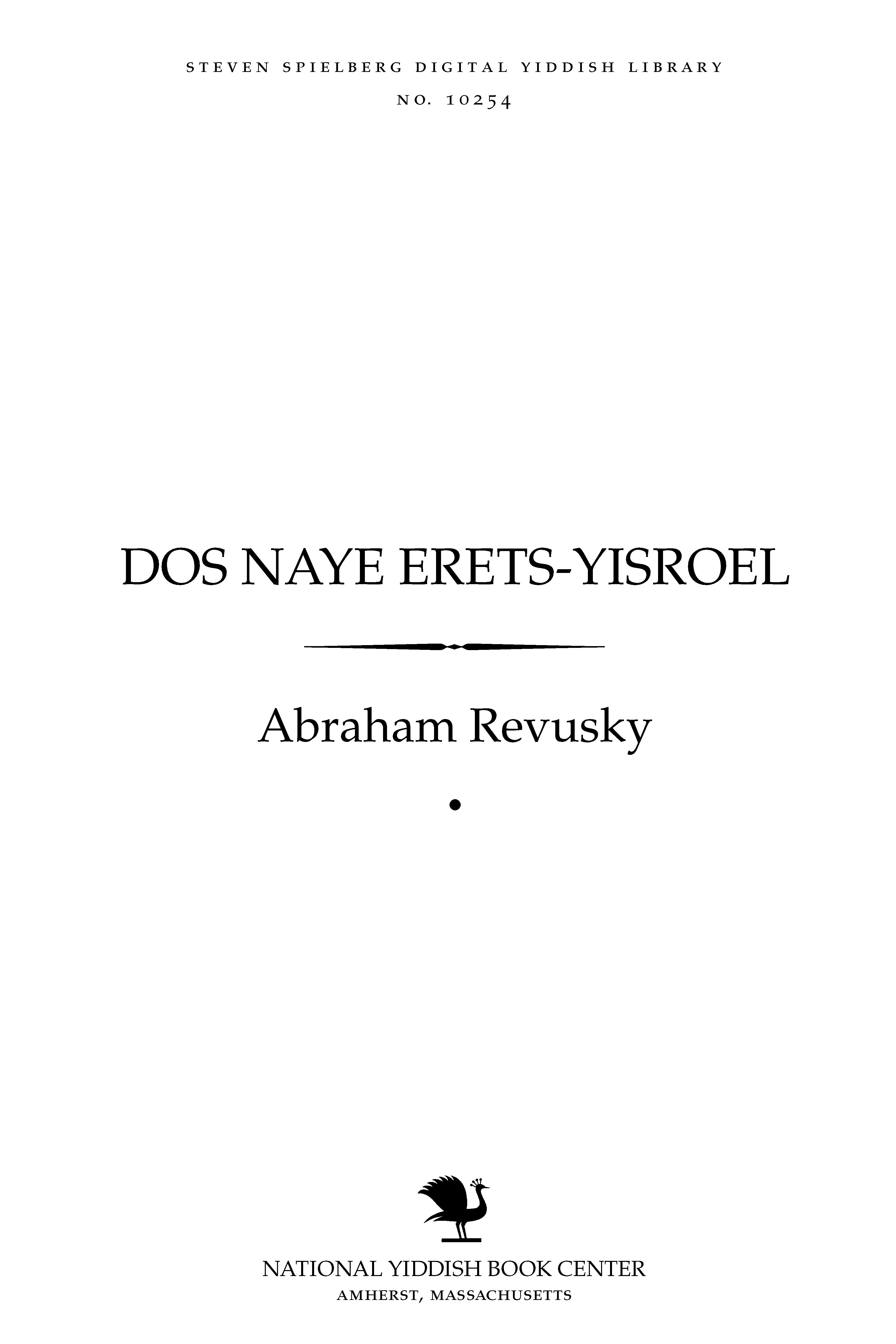 Cover of: Dos naye Erets-Yiśroel